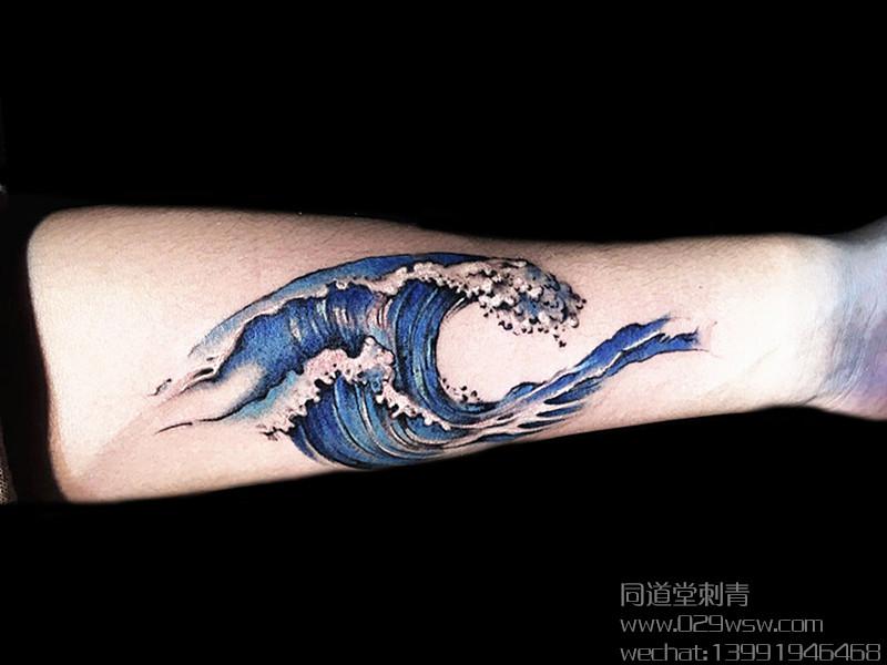 西安纹身同道堂  小臂  彩色   浪花  小纹身